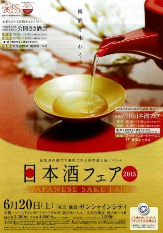 第9回 全国日本酒フェア 今週末開催です!
