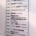 160305静岡マラソンフェスタ