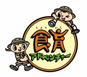 「食育アドベンチャーランド2016/体験その1」申込期間8/4まで延長しました!!