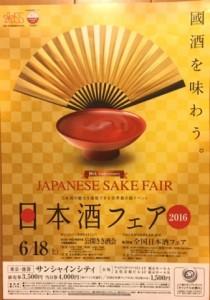 日本酒フェア2016にてミニレクチャーを担当します!