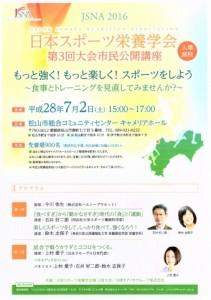 「日本スポーツ栄養学会 第3回大会 」のお知らせ