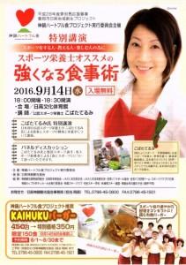 神鍋ハートフル食プロジェクト 特別講演「スポーツ栄養士オススメの強くなる食事術」のお知らせ