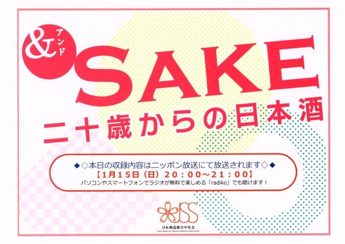 「&SAKE 二十歳からの日本酒」イベントのラジオ放送のお知らせ