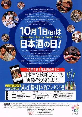 今月も日本酒やスポーツイベントに盛りだくさん!
