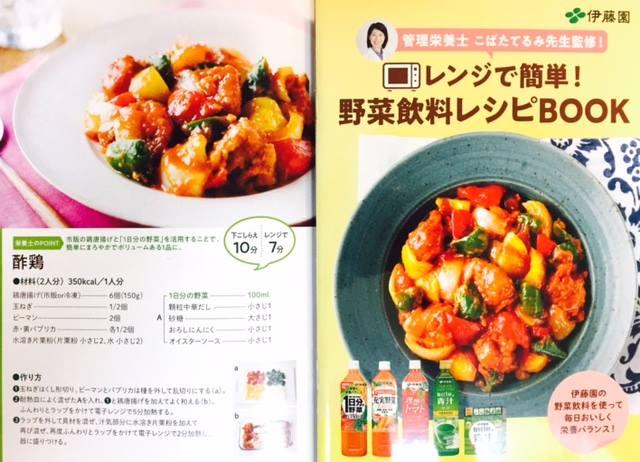 伊藤園野菜飲料レシピBOOK監修!