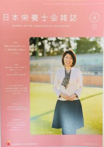 日本栄養士会雑誌及びHP「トップランナーたちの視点」に掲載