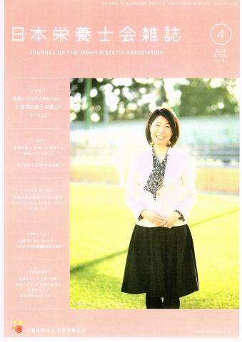 日本栄養士会雑誌第61巻第4号2018年表紙s