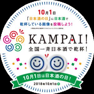 10月1日(日)は日本酒の日!