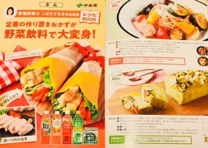 伊藤園野菜飲料レシピBOOK第4弾