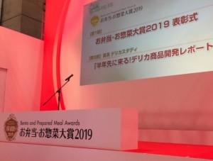 お弁当お惣菜大賞2019とメディア情報