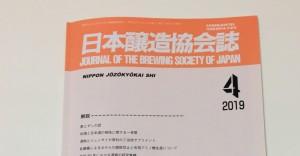 日本醸造協会誌掲載「料理と日本酒の相性に関する一考察」