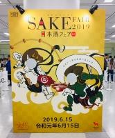 「日本酒フェア」&「令和 酒コレクション」