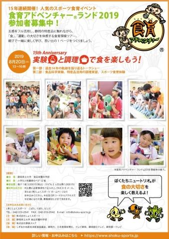 『食育アドベンチャー(R)ランド2019』参加者募集開始しました!!