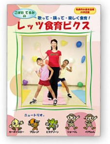 「食育アドベンチャー®ランド絵本」と「食育ビクス®DVD・CD」 贈呈・2