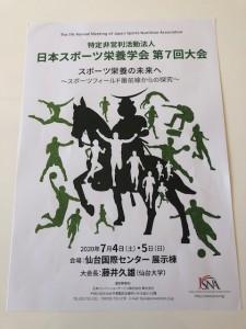 日本スポーツ栄養学会 第7回大会 スポーツ栄養の未来へ