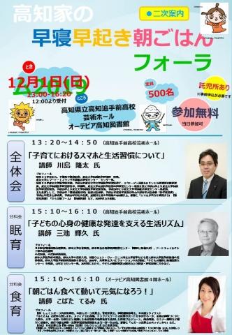 12/1 講演会のお知らせ in高知県