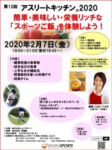 アスリートキッチン(R)2020 開催決定!!