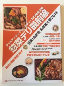 お弁当お惣菜大賞2020