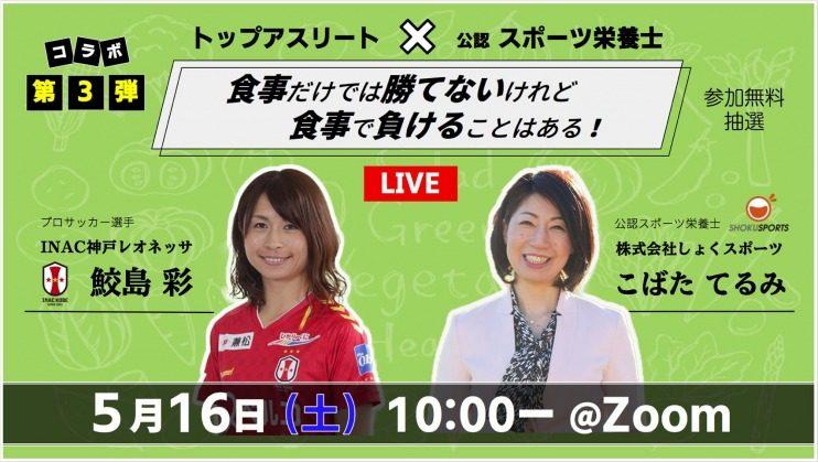 女子サッカー鮫島彩選手とのトークショー