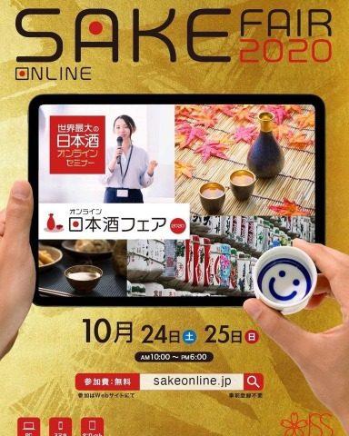【オンライン】日本酒フェア2020のご案内