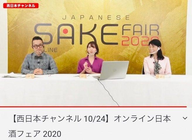 『オンライン日本酒フェア2020』アーカイブ放送スタート