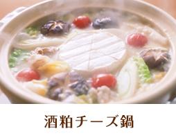 「鍋&SAKE」シリーズが公開されました!
