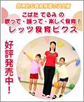『こばた てるみ の 歌って・踊って・楽しく食育!レッツ食育ビクス』DVDセール