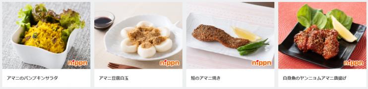 NIPPN からだのパワーレシピ