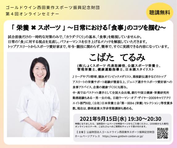 「栄養 × スポーツ」無料オンラインセミナーのお知らせ