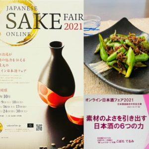 オンライン日本酒フェア2021 ありがとうございました!