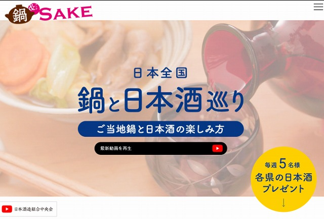 「鍋&SAKE」/「おつまみ&SAKE」 HPのお知らせ